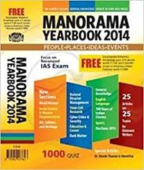 free online yearbook buy manorama yearbook 2014 book cd book online at low prices