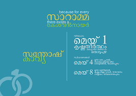 Wedding Invitation Wording Kerala Hindu Minimal Typographic Malayalam Wedding Card On Behance