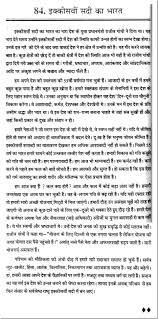 Asa Essay Format Essay Google Essay Of Essay On Of St Century In Hindi Essaytopic
