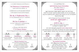 wedding quotes kannada luxury wedding invitation in kannada language jakartasearch