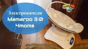 Baby Electric Swing Chair Baby Swing Helping Mom Electric Swing Mamaroo 3 0 4moms