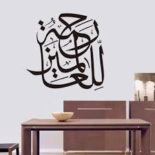 muslin design islamic wall decal sticker home decor art applique see larger image