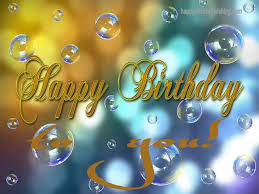 Happy Birthday Wishes To Sms Happy Birthday Wishes In Hindi Unique Happy Birthday Hindi Sms