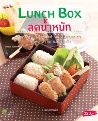 cuisine box lunch box ลดน ำหน ก สำน กพ มพ แม บ าน