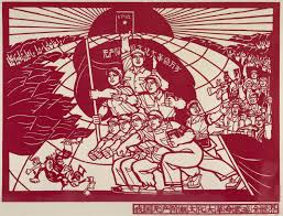 Chinese Art Design Vintage Chinese Art The Proletarian Cultural Revolution