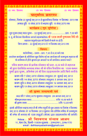 Ganesh Chaturthi Invitation Card Events And Dates