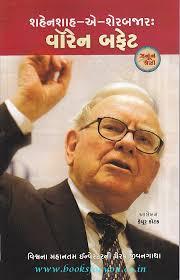 Warren Buffet Autobiography by Warren Buffett Biography Book Pdf