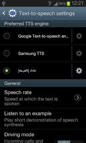 text to speech apk adel tts voice arabic 1 7 0 apk android tools التطبيقات