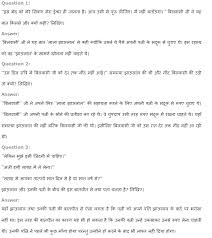 ncert solutions for class 8th hindi chapter 14 अकबर ल ट