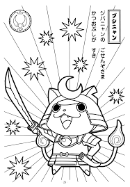 yo kai watch coloring pages getcoloringpages com