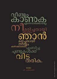 wedding quotes malayalam malayalam quote poster on behance