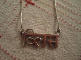 name charm necklace delhiwalla name charm necklace online store powered by