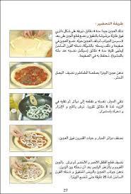 recette cuisine en arabe pizzas et quiches البيتزا و الكيش rachida amhaouche رشيدة