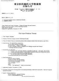 letter address format japan blacklist of japanese universities