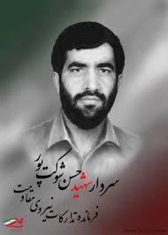 شهید حسین شوکت پور