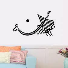 42 arabic wall art art islamic calligraphy bismillah wall 42 arabic wall art art islamic calligraphy bismillah wall sticker mural decor art latakentucky com