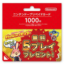 prepaid card for japan nintendo eshop prepaid card for nintendo badge center