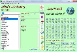 hindi english dictionary free download full version pc sheels hindi to english dictionary latest version 2018 free download