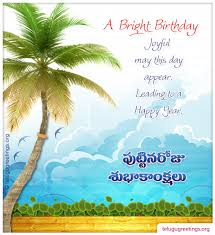send birthday cards birthday greeting 3 telugu greeting cards telugu wishes messages