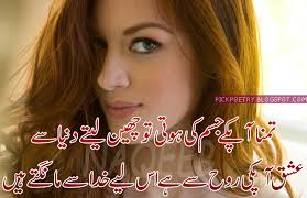 2 lines urdu poetry pictures in hd best urdu poetry pics and