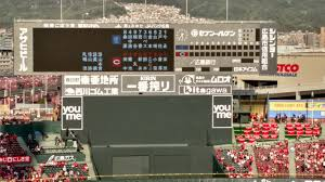 mazda japanese to english hiroshima toyo carp schedule u0026 baseball ticket mazda stadium voyagin