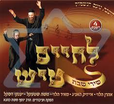 chaim tish shabbat songs by yosef moshe kahana
