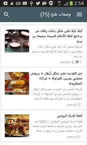 cuisine samira cuisine samira مطبخ سميرة 1mobile com