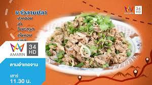 3 fr cuisine ตามอำเภอจาน ตอน แจ วลาบปลา ว นท 23 มกราคม 2559 3 3