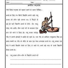 hindi worksheet unseen passage 03 hindi worksheets pinterest