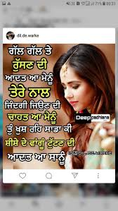 velly jatt written in punjabi 2029 best full attitude images on pinterest punjabi quotes