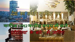 facts about the most expensive house in the world mukesh