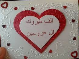 wedding wishes in arabic 39 best wedding and anniversary images on wedding