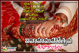 Wedding Day Greetings Telugu Marriage Day Wishes Pelliroju Subhakankshalu