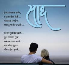 wedding quotes in marathi quotes for in marathi image quotes at relatably