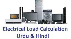 electrical installation in house in urdu u0026 hindi