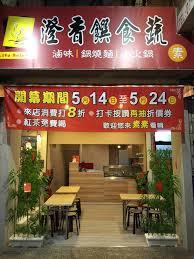 cuisine ik饌 prix 澄香饌食蔬 community fengshan menu prices restaurant