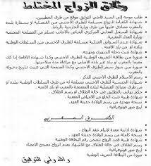 documents mariage tous les formulaires pour mariage franco marocain mariage franco
