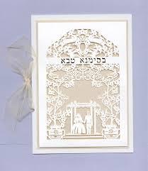 Jewish Wedding Invitations Designs Elegant Jewish Wedding Invitations Montreal With Quote