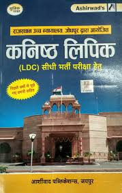 buy popular books for rajasthan high court exam 2017