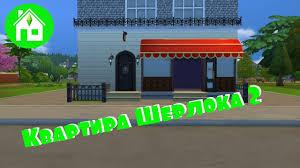 Sims 3 Awning строим в Sims4 квартира шерлока The Sims 4 House Building
