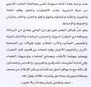 LA TAHZAN livre en arabe, Aidh Al Qarni, Ne soit pas triste
