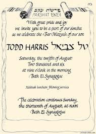 bat mitzvah invitations with hebrew hebrew calligraphy by stephen cohen