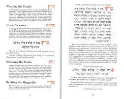 haggadah transliteration the concise family seder haggadah