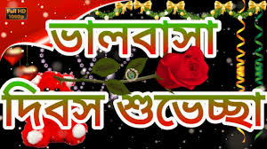 happy valentines day wishes bengali day