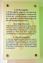 Jassa by Jassa Singh Ahluwalia Sikh Heritage Museum
