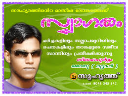 wedding wishes malayalam scrap orkut scraps songs scraps comments
