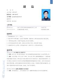 canadian sample resume chinese resume format resume format updated