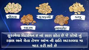 food for diabetes gujarati youtube