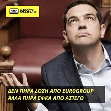 Greek Life Memes - syriza easygram viewer photos videos