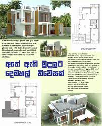 modern two house plans single storey house plans in sri lanka fresh modern two house